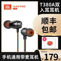 JBL 杰宝 T380A入耳式耳机双动圈有线重低音立体声带麦游戏耳塞高音质K歌适用于苹果安卓手机男女通用线控HIFI监听