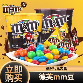 德芙mms巧克力豆270g桶装花生牛奶m豆网红巧克力儿童生日礼物糖果
