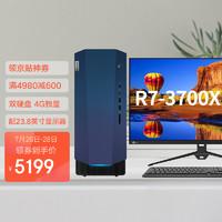 Lenovo 联想 GeekPro 2021设计师台式电脑商用办公台式机锐龙R7-3700X八核十六线程 主机+23.8英寸显示器 16G 1T+256G GT1030-4G 定制