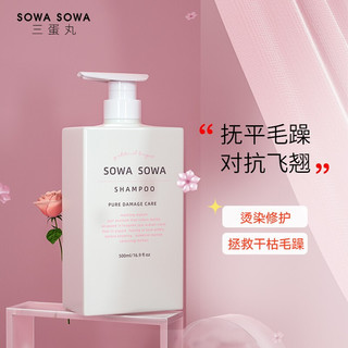 SOWASOWA三蛋丸滋养润泽损伤修护 温和清洁 拯救毛躁 (男士女士通用)洗发水500ml