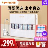 Joyoung 九阳 净水器家用直饮净水机厨房自来水龙头过滤器超滤滤芯十大品牌