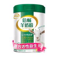舒化 伊利倍畅 尹正同款 羊奶粉700g罐装 进口 奶粉成人 营养 0蔗糖 冲饮 高钙(新老包装随机发货)