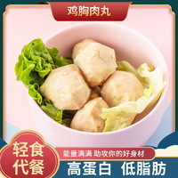 夏初 鸡胸肉丸开袋即食轻食代餐蛋白低脂解馋零食速食食品[