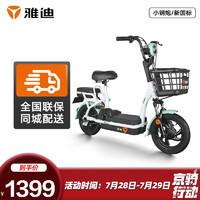 雅迪新款电动车小钢炮清新靓丽迷你电动自行车LED大灯大车筐 男女通用款TDT1236Z 绿色