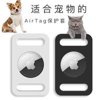 Damon Light damon适用苹果AirTag防丢器保护套书包宠物项圈跟踪器硅胶壳AirTag保护套