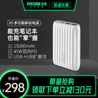 Zendure 征拓 X5 移动电源 白银 15000mAh USB 45W快充