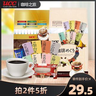 UCC 悠诗诗 挂耳咖啡滤滴式现磨手冲 日本进口咖啡之旅探究12片94g