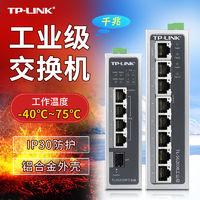 TP-LINK 5口8口百兆千兆以太网工业级交换机 耐高低温POE分流器