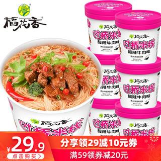稻花香 米线粉丝米粉云南过桥米线速食食品正宗方便面泡面整箱桶装