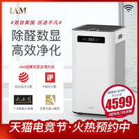 IAM 英国IAM空气净化器家用室内数显除甲醛二手烟尘菌负离子机KJ800M7