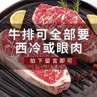 腌原肉整切牛排带酱包 100g*10片