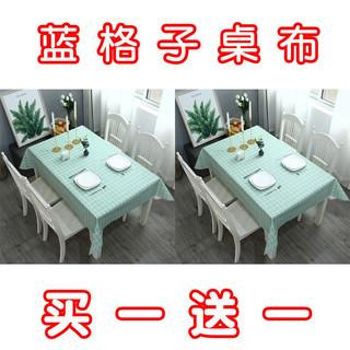 桌布防水 防油茶几布长方形餐桌 (超值两条装)