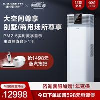 A.O.SMITH 史密斯 AO史密斯空气净化器 PM2.5实时数字监测除甲醛雾霾花粉1200F-B01