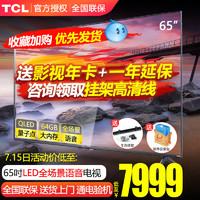 TCL 65Q10E 65英寸Mini LED量子点QLED游戏智屏4K平板液晶电视机