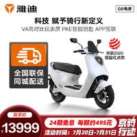 雅迪G6 60V锂电高端智能代步电动车 电动摩托车 极光白(CBS刹车)