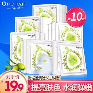 one leaf 一叶子 美白补水保湿面膜 收缩细致毛孔提亮肤色天才补水系列面膜10片
