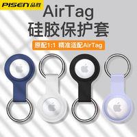 品胜苹果AirTag新款保护套2021儿童宠物液态硅胶防丢器配件钥匙扣