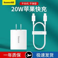 倍思苹果充电器头20w充电线12数据线套装pd快充iPhone快充线xr/11