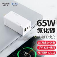 唯沃丰65W氮化镓充电器 三口大功率PD快充头支持iPhone12苹果PD20W华为40小米11笔记本通用插头