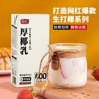 菲诺厚椰乳1L常温 生打椰奶冻椰浆椰子汁杨枝甘露西米露茶饮原料