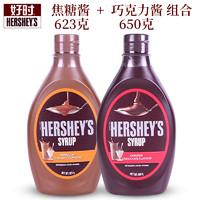 好时巧克力调味酱650g和焦糖酱623g可可粉226克组合 咖啡烘焙产品