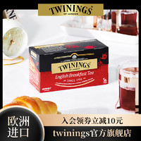 twinings英国川宁进口英式早餐红茶茶包锡兰阿萨姆奶茶专用茶叶