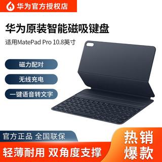 华为MatePad Pro10.8英寸平板智能磁吸键盘 无线便携笔记蓝牙鼠标