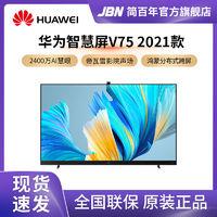 华为智慧屏V75 2021款75英寸120Hz超薄全面屏电视机2400万超广角