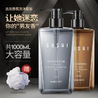 gushi 古势 男士古龙香氛沐浴露500ml+古龙洗发水500ml