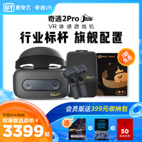 iQIYI 爱奇艺 VR 奇遇2PRO一体机6DOF双手柄无线玩Steam VR 游戏3D电影4K体感游戏机头戴VR眼镜上千款游戏内容