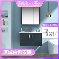 JOMOO 九牧 浴室柜组合简约现代洗漱台洗脸盆柜卫生间