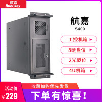 Huntkey 航嘉 S400 4u工控机箱电脑机箱录像机用DVR行业服务器机箱工控机箱