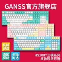 HELLO GANSS HS 108T有线 蓝牙2 .4G无线三模机械键盘适配MAC/WIN