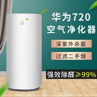 华为智选720智能空气净化器EP500除甲醛1i雾霾家用室内滤芯灭菌