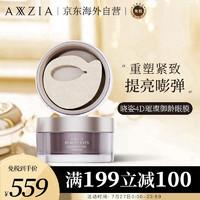 AXXZIA 日本进口 晓姿(AXXZIA)御龄补水抗皱提拉紧致4D眼膜贴 60片/罐 提亮眼周淡化细纹黑眼圈