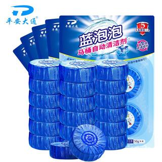 京东PLUS会员 : 平安大通 蓝泡泡洁厕块马桶自动清洁剂清洁液厕所清洁剂洁厕灵洁厕宝去异味去污除垢50g*20粒