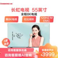 CHANGHONG 长虹 55英寸全程8K超高清 5 32GB 8K硬屏 杜比视界 MEMC 云游戏 平板LED液晶电视机-55D8K
