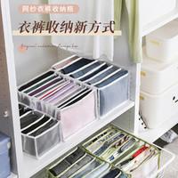 YUE YU 悦语 2个装衣服收纳盒牛仔裤裤子分格衣柜装衣物抽屉分隔袋网纱收纳盒