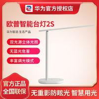 华为智选欧普智能台灯2S 护眼保护视力LED小学生书桌卧室宿舍小米