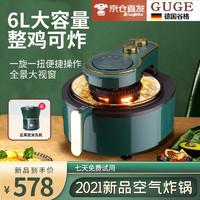 GUGE 谷格 德国谷格(GUGE)空气炸锅家用多功能智能无油煎炸6L大容量电烤炸锅箱薯条机