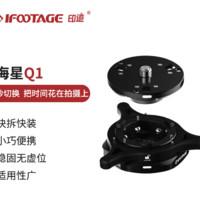 IFOOTAGE 印迹 海星 Q1 快拆系统(1快拆头+1底座)