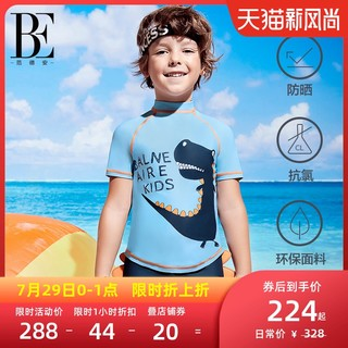 BALNEAIRE KIDS 范德安儿童泳衣分体防晒男童短袖泳衣速干海滩沙滩耐氯游泳衣套装