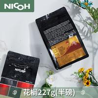 NICOH 咖啡豆便携意式可研磨手冲咖啡豆小袋浓缩拼配 花榈227g(半磅)(推荐)
