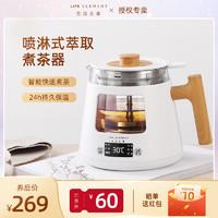 LIFE ELEMENT 生活元素 煮茶器全自动迷你小型家用多功能养生壶烧水壶蒸汽喷淋式