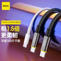 Aohi Magline+双头Type-C数据线 PD快充线100W5A充电线适用苹果电脑iPad/MacBook华为笔记本安卓手机闪充线