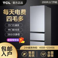 TCL电冰箱家用200升三门三开门冰箱节能省电大容量静音200L3-C1