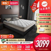 喜临门官方旗舰店正品席梦思1.8m乳胶床垫软硬两用3D黄麻 芯梦2S