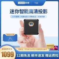 Lenovo 联想 T3C投影仪家用小型便携支持1080P高清微型迷你家庭影院智能手机投影电视一体机投影机卧室学生宿舍投墙上