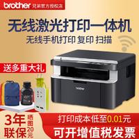 brother 兄弟 DCP-1618W无线激光打印机家用可加粉复印扫描黑白手机办公多功能一体机作业 官方标配:1618W(无线+可加粉+打印复印扫描)