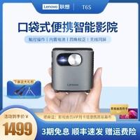 Lenovo 联想 T6S 迷你投影仪 家用 便携 小型 卧室智能手机投影电视一体机1080P高清微型家庭影院 学生宿舍投墙投影机